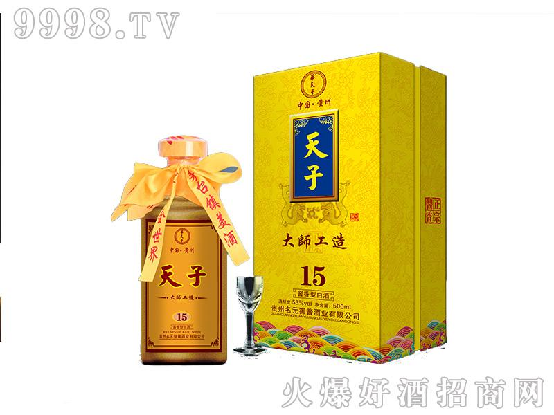 华天子大师工造酱香型白酒15