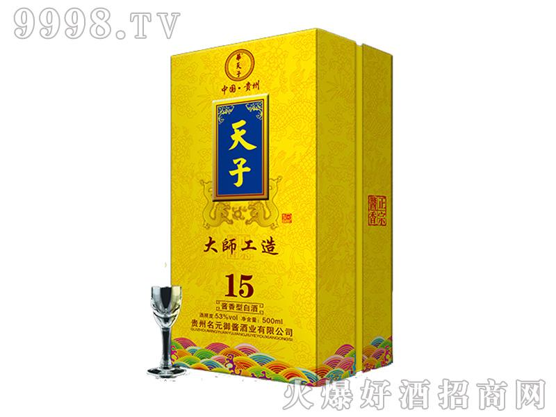 华天子大师工造酱香型白酒15盒子