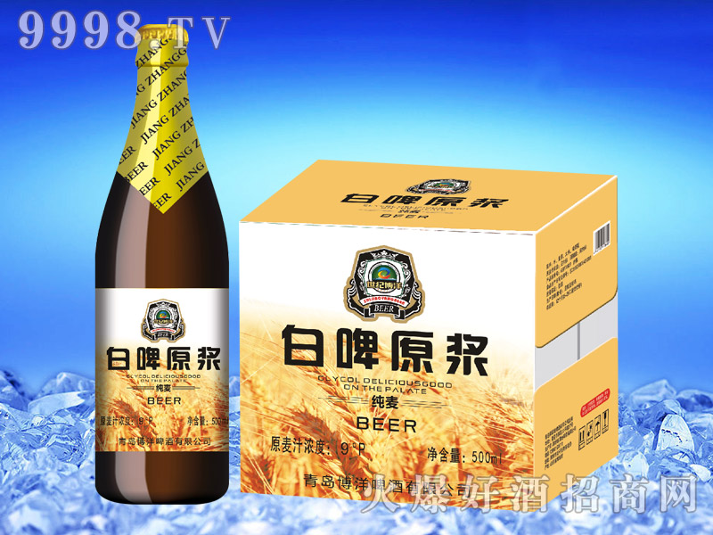 博洋白啤原浆500ml×12瓶