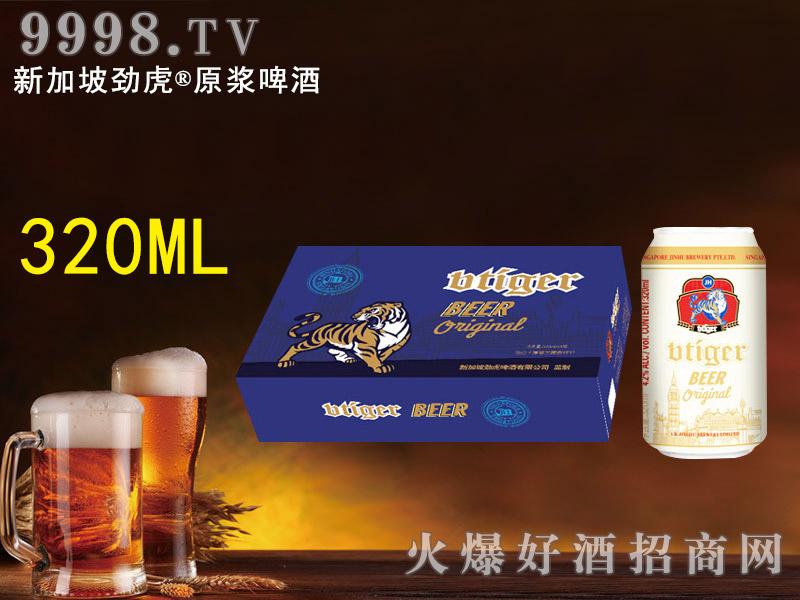 新加坡劲虎原浆白啤酒320ml