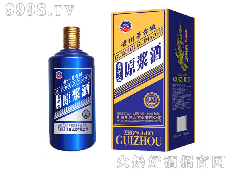 贵淳原浆酒・9N