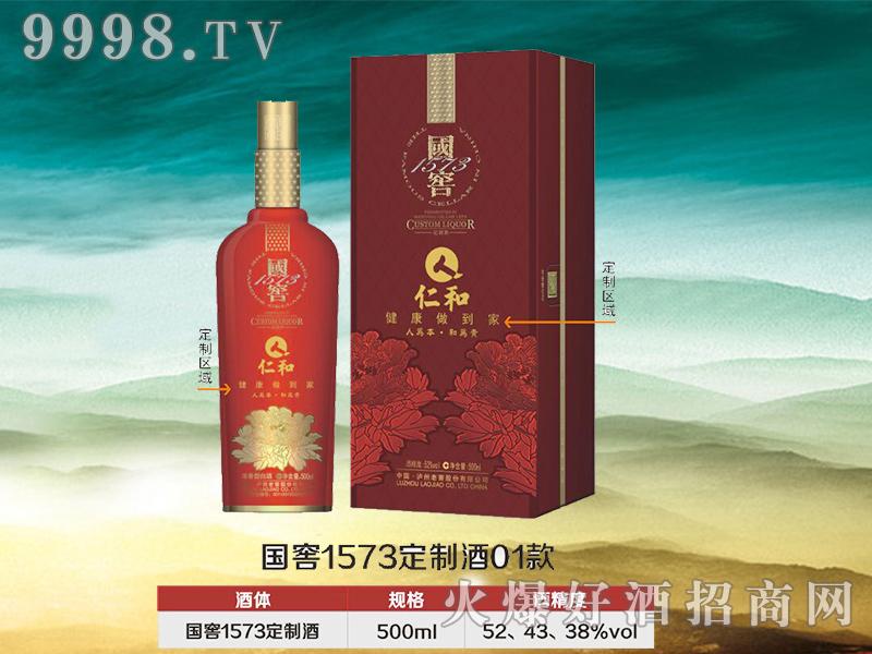 国窖1573定制酒01款