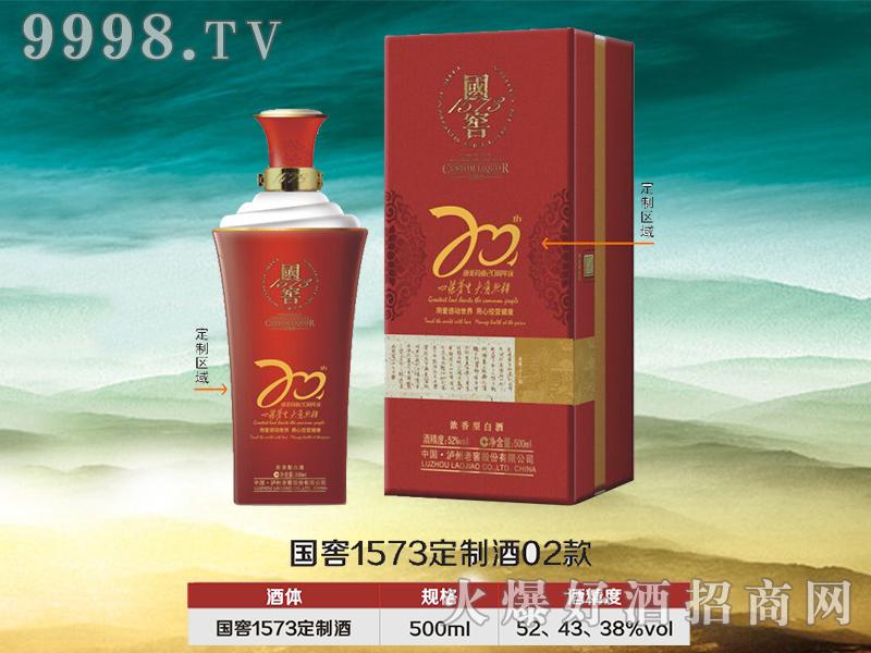 国窖1573定制酒02款