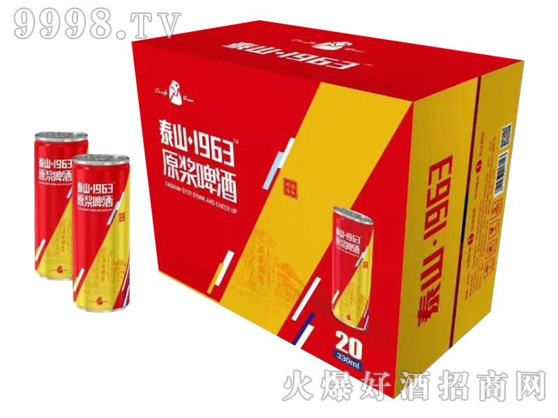 泰山・1963原浆啤酒纤体罐330ml
