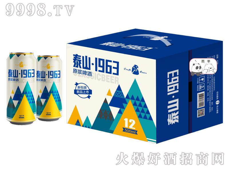 泰山・1963原浆啤酒500ml×12瓶