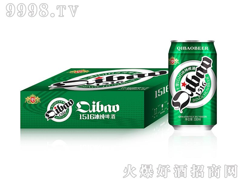 七堡1516冰纯啤酒330ml