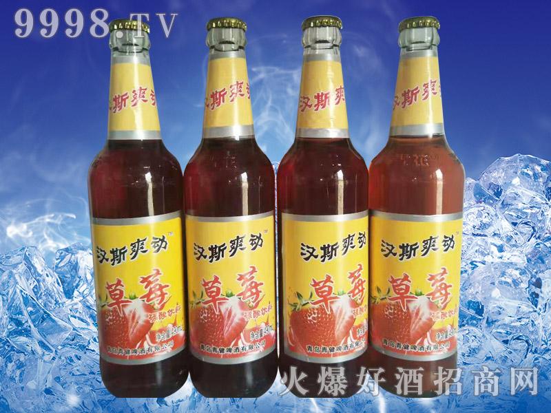 汉斯爽动草莓碳酸饮料500ml