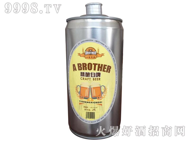 一生兄弟精酿白啤2L