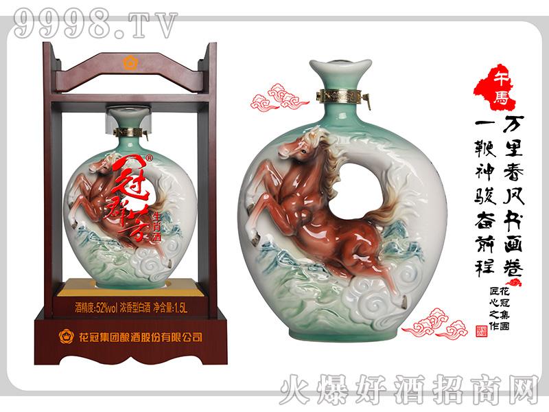 冠群芳十二生肖酒(马)