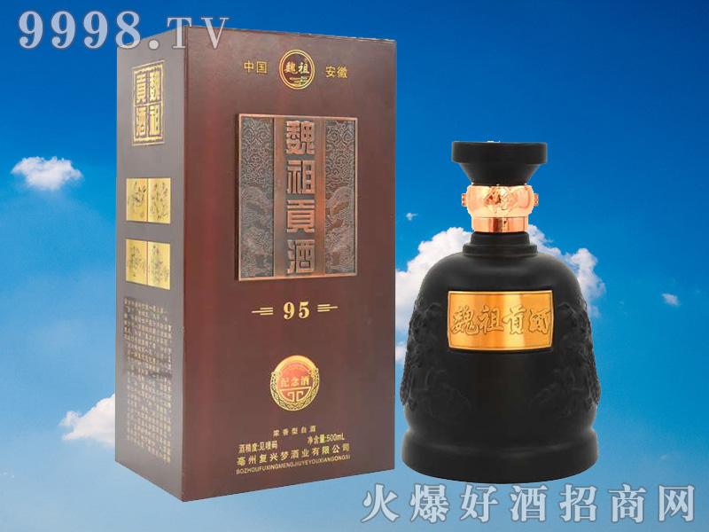 魏祖贡酒95(黑)-白酒招商信息