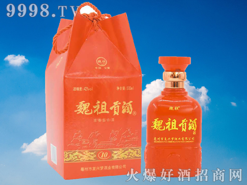 魏祖贡酒10(红)-白酒招商信息