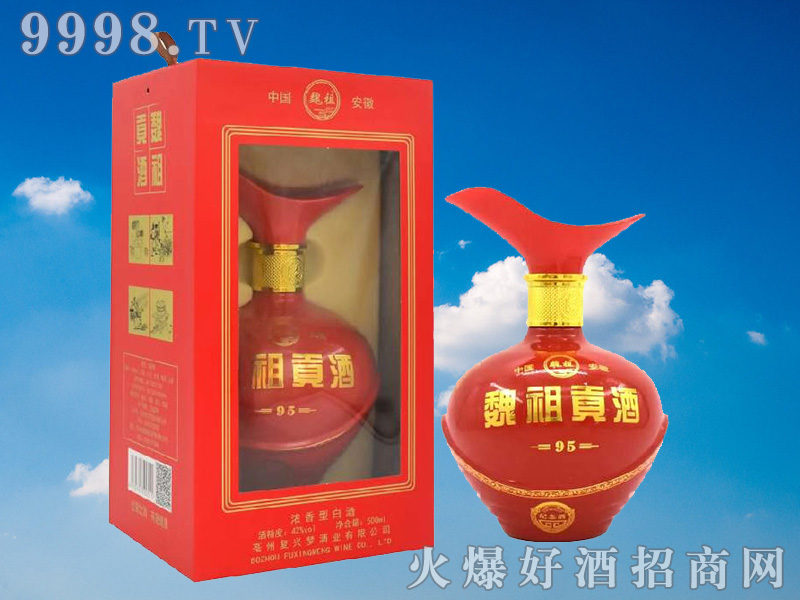 魏祖贡酒95(红)-白酒招商信息
