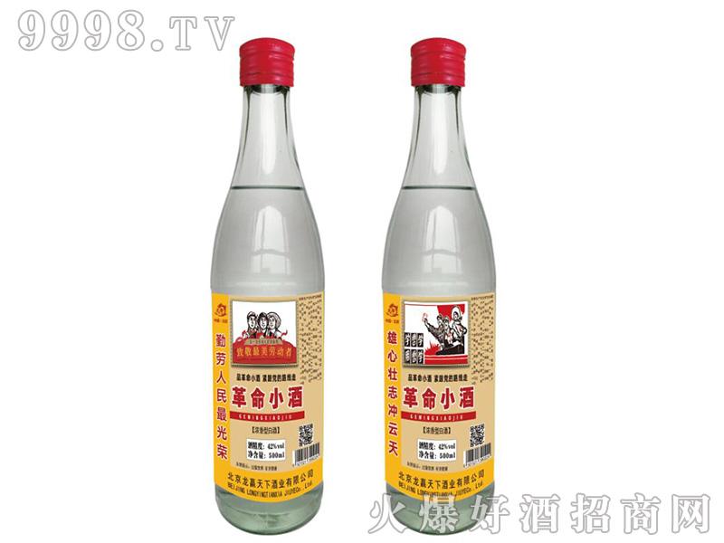 革命小酒(2)