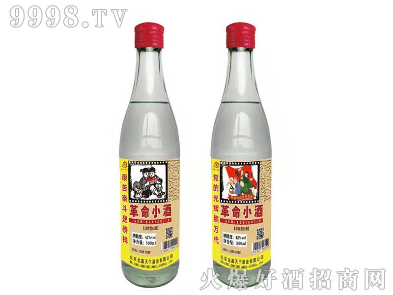 革命小酒(1)