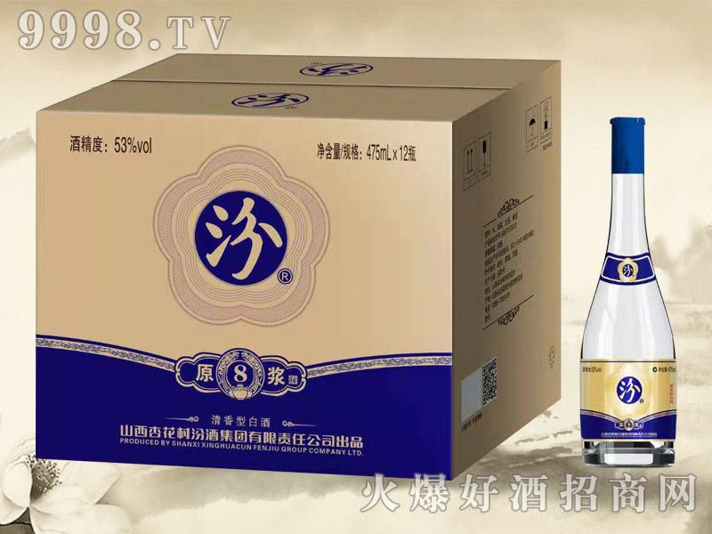 汾原浆酒・尚品蓝标