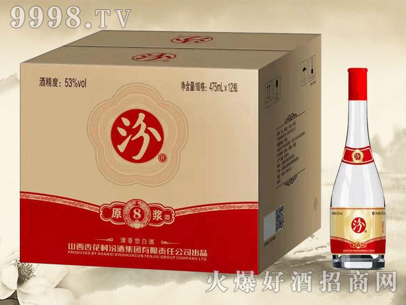 汾原浆酒・尚品红标
