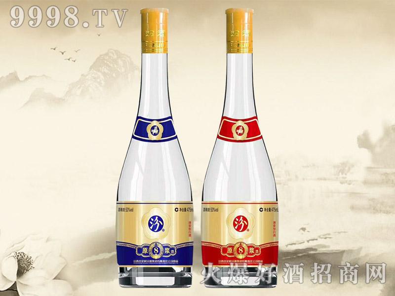 汾原浆酒・尚品8