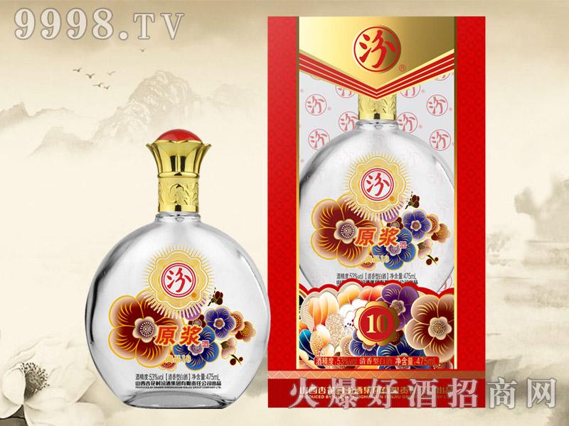 汾原浆酒・尚品10
