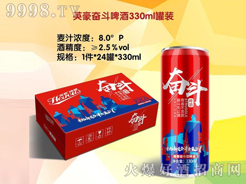 英豪奋斗啤酒330ML罐装