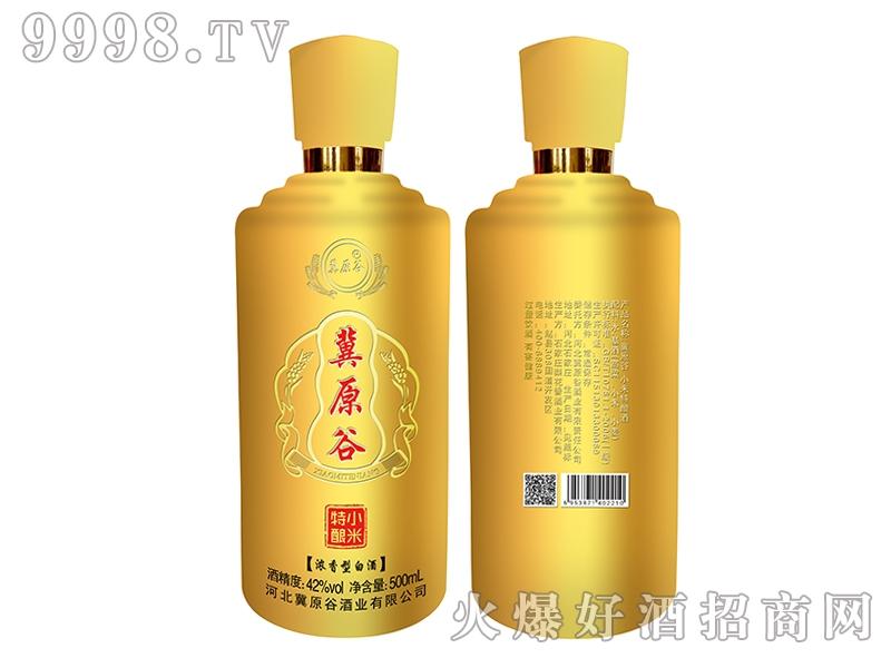 冀原谷酒・小米原浆金色瓶