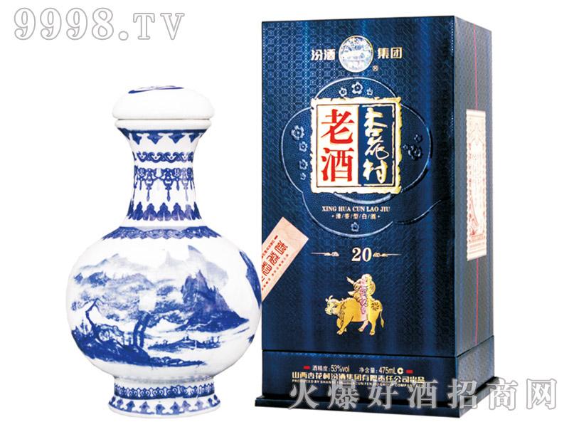 杏花村老酒20 53°475ml礼盒装