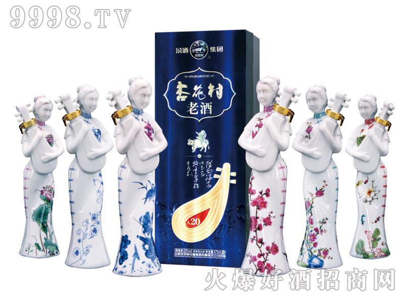 杏花村老酒20 53°475ml礼盒装(美女)