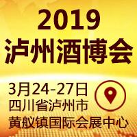 2019泸州酒博会