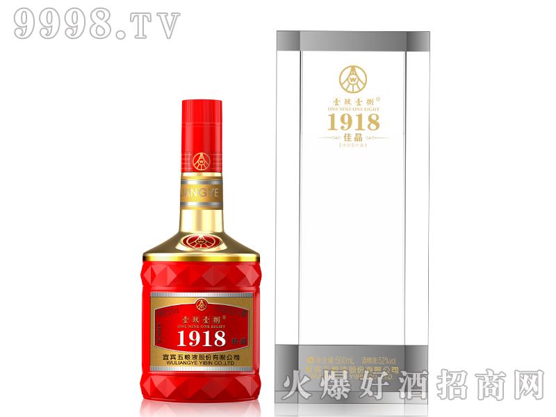 1918佳品酒