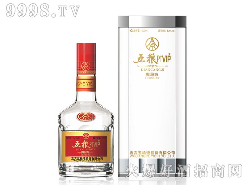 五粮PTVIP典藏酒