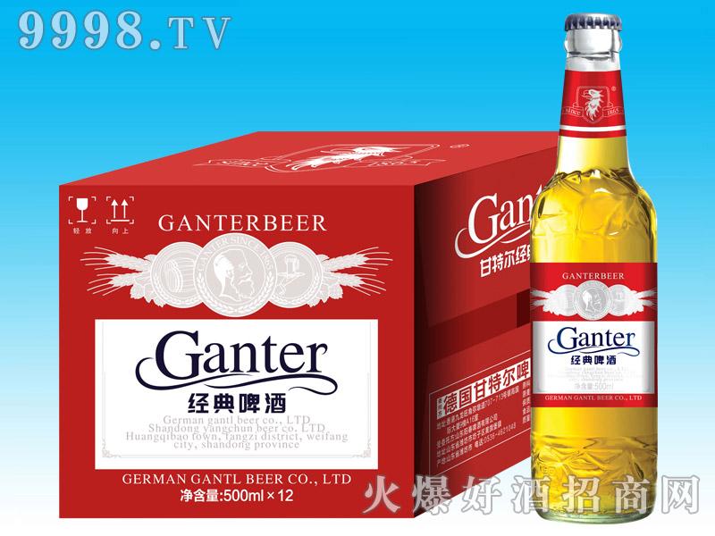 甘特尔经典啤酒500ml-啤酒招商信息