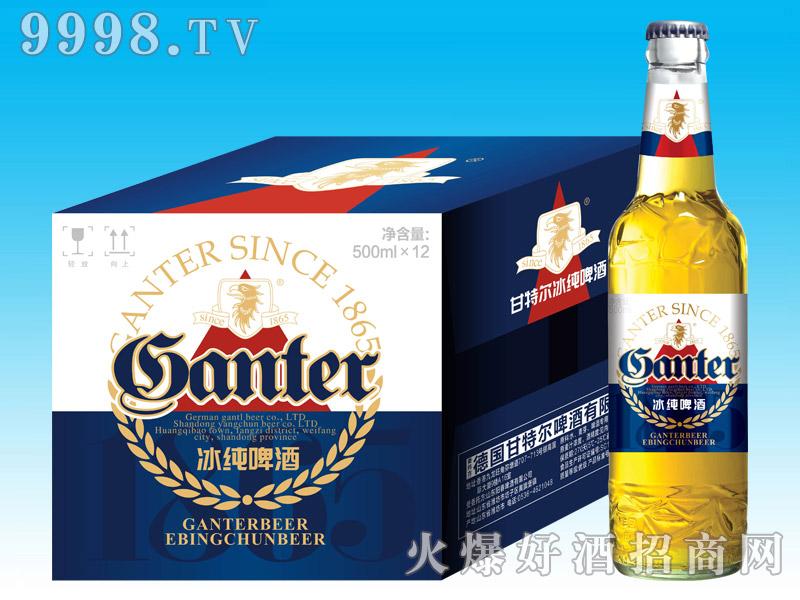 甘特尔冰纯啤酒500ml-啤酒招商信息