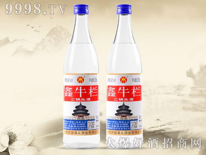 鑫牛栏二锅头酒(蓝盖)