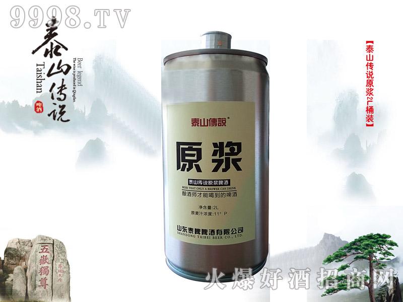 泰山传说原浆啤酒 2L-啤酒招商信息