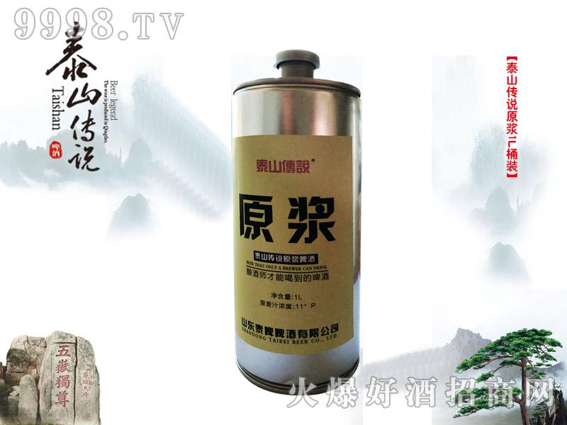 泰山传说原浆啤酒 1L-啤酒招商信息
