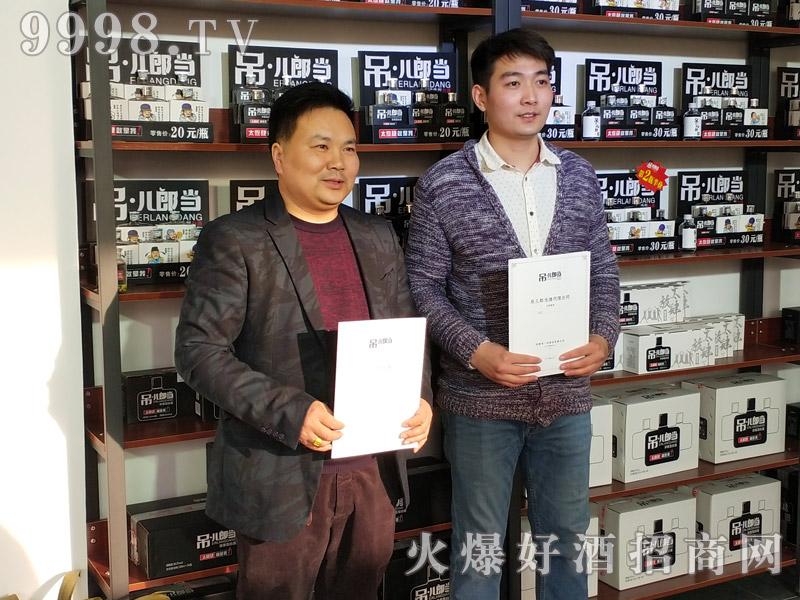 吊儿郎当和刘总签约见证-白酒招商信息