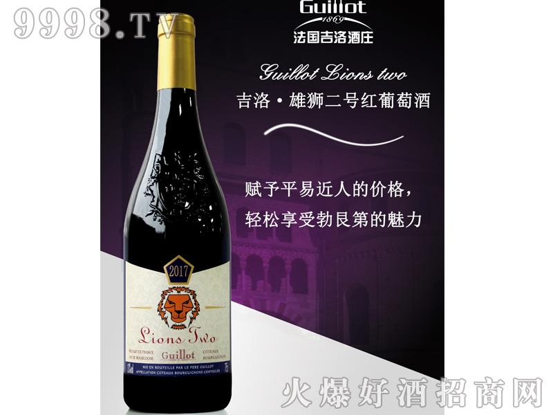 吉洛・雄狮二号红葡萄酒