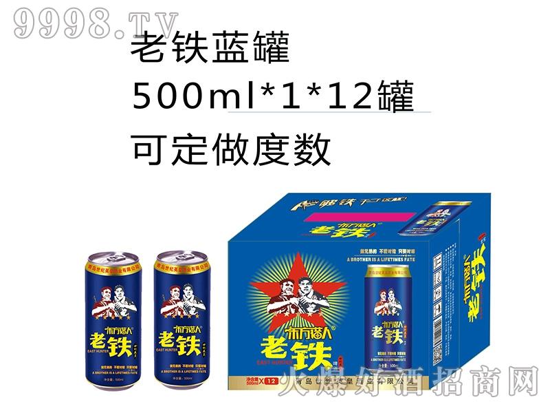 老铁蓝罐500MLx1x12罐
