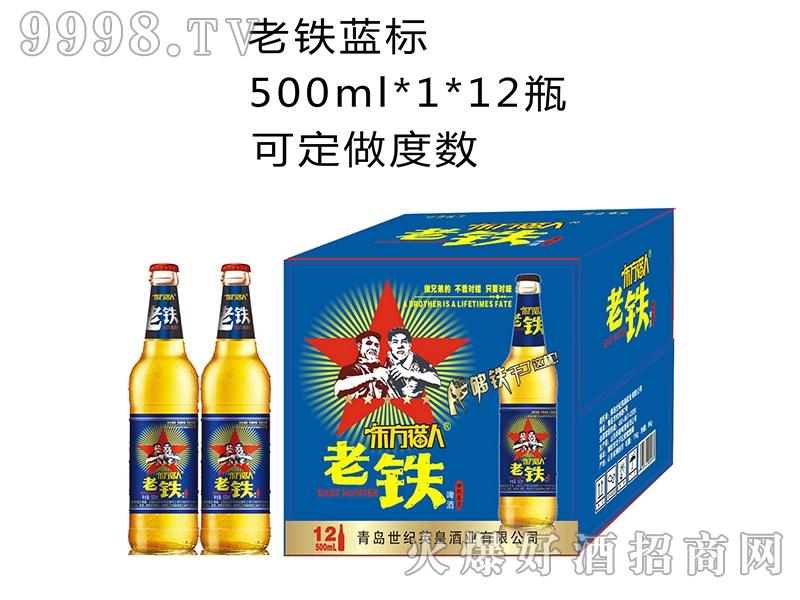 老铁蓝标500MLx1x12瓶