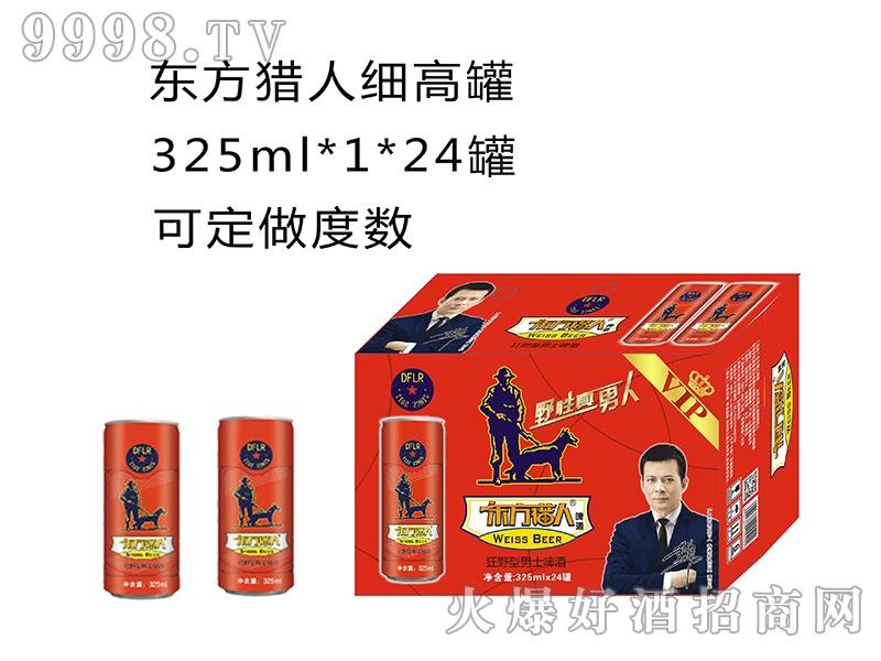 东方猎人细高罐325MLx1x24罐