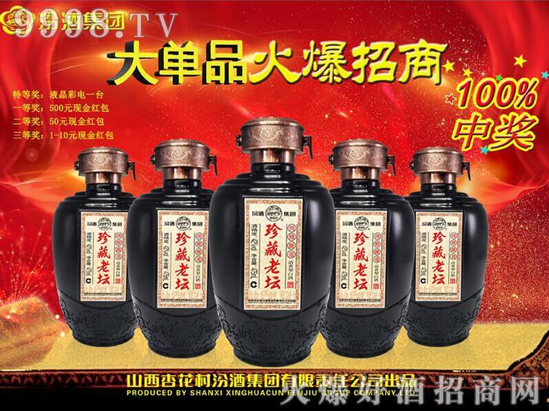 珍藏老坛(纯酿)-白酒招商信息