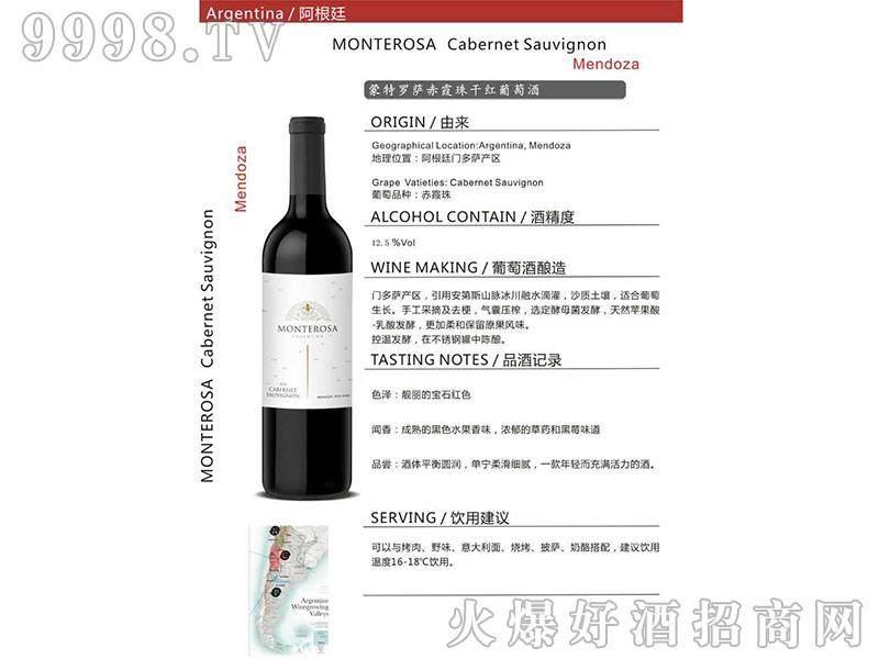 招商产品:蒙特罗萨赤霞珠干红葡萄酒详情%>&#13招商公司:樽林世家庄园红酒有限公司