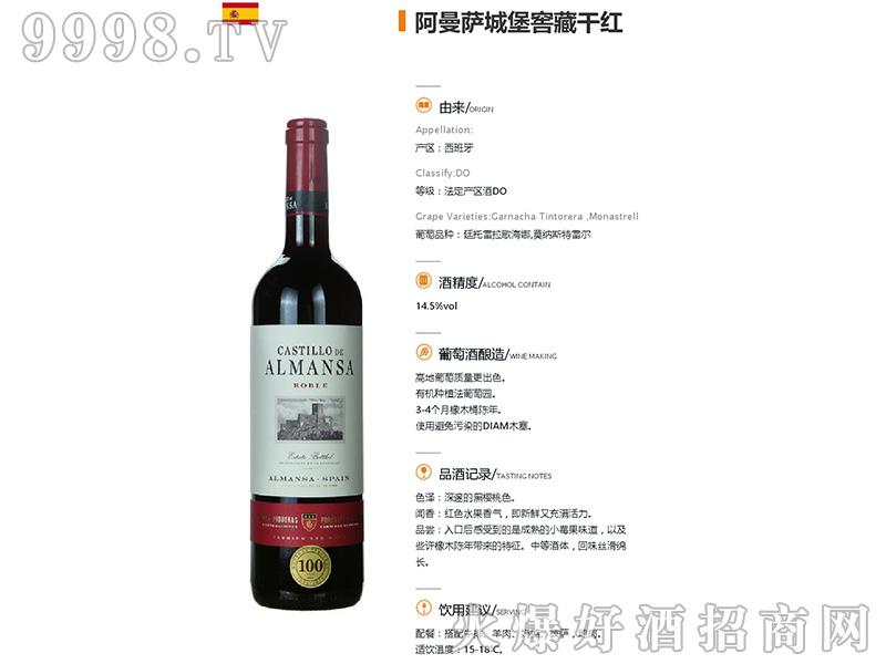 招商产品:阿曼萨城堡窖藏干红详情%>&#13招商公司:樽林世家庄园红酒有限公司