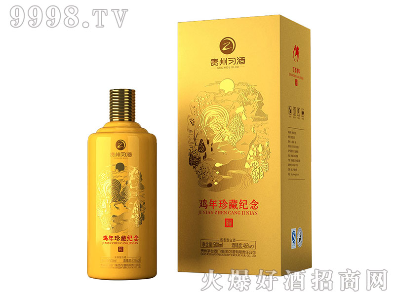 招商产品:鸡年珍藏纪念酒%>&#13招商公司:四川省醉美天下贸易有限公司