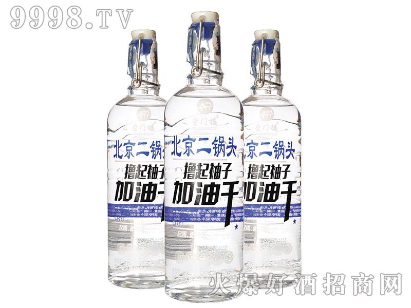 北京二锅头(撸起袖子加油干)  500ml