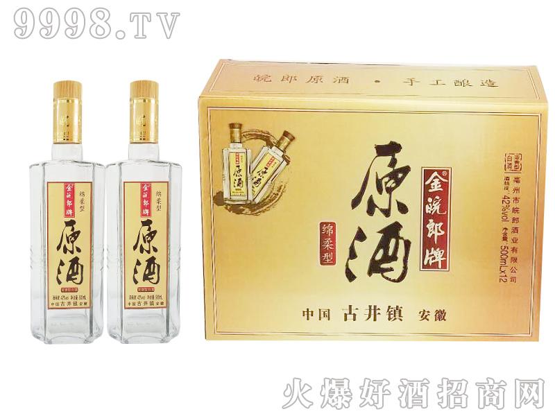 金皖郎原酒42度-白酒招商信息