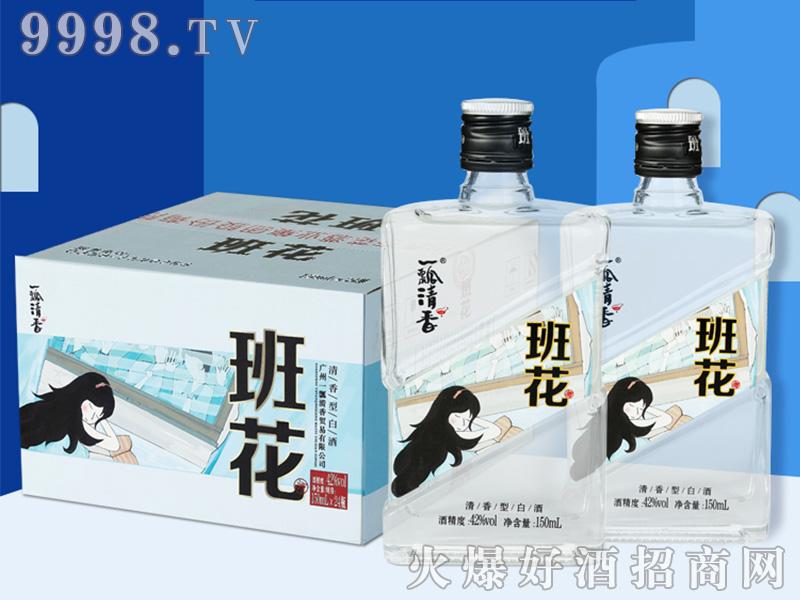 一瓢清香・班花酒-白酒招商信息