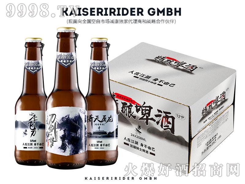 武侠风精酿啤酒