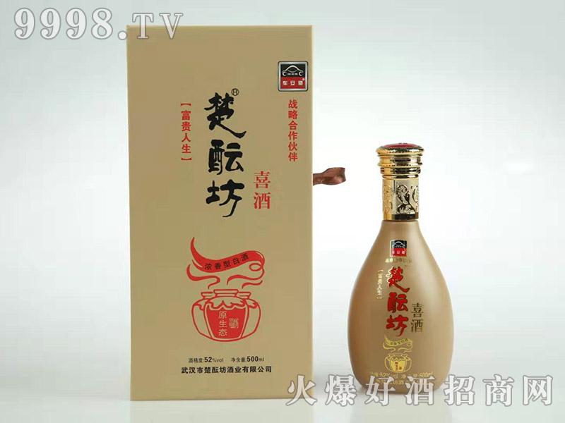 楚酝坊苦荞酒・喜酒