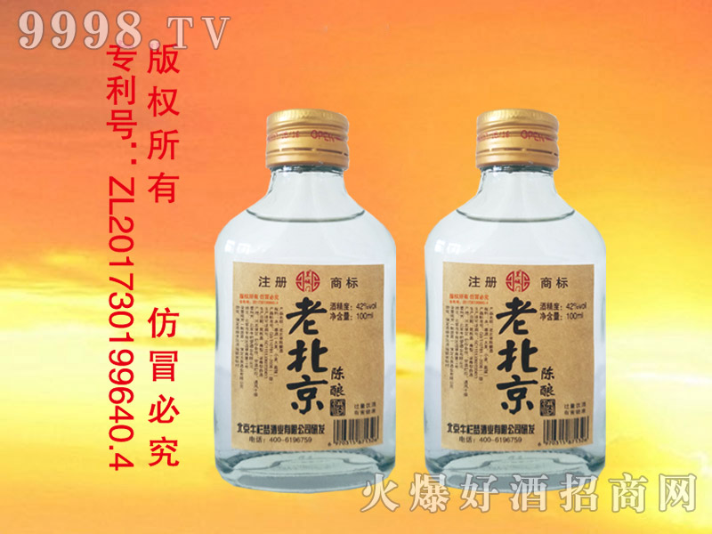皇城门老北京陈酿酒42°100ml