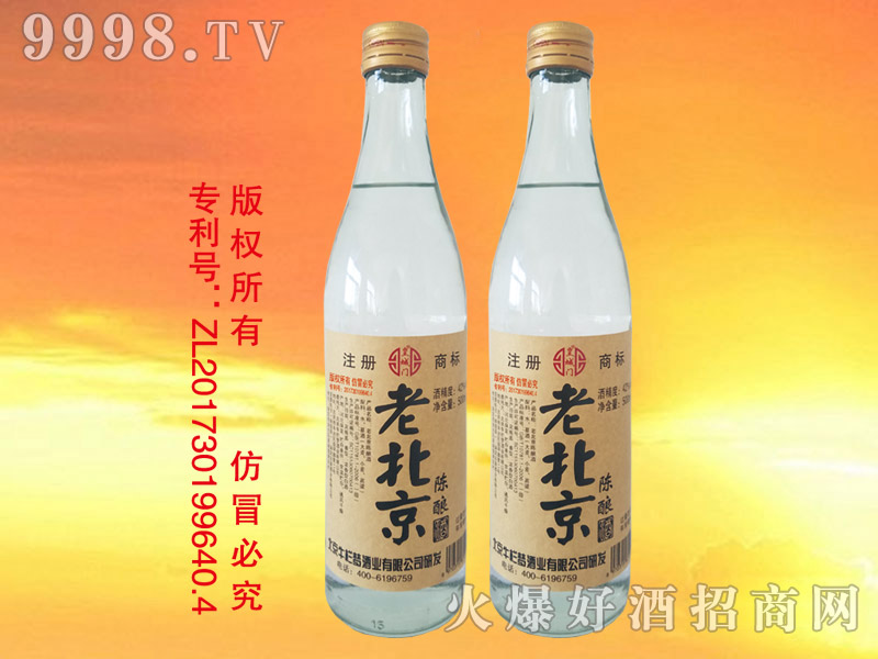 皇城门老北京陈酿酒42°500ml